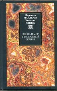 Маклюэн Маршалл - Война и мир в глобальной деревне обложка книги