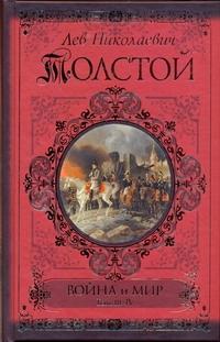 Война и мир. [Роман в 4 т. В 2 кн.]/ Кн. 2. Т. 3 - 4 Толстой Л.Н.