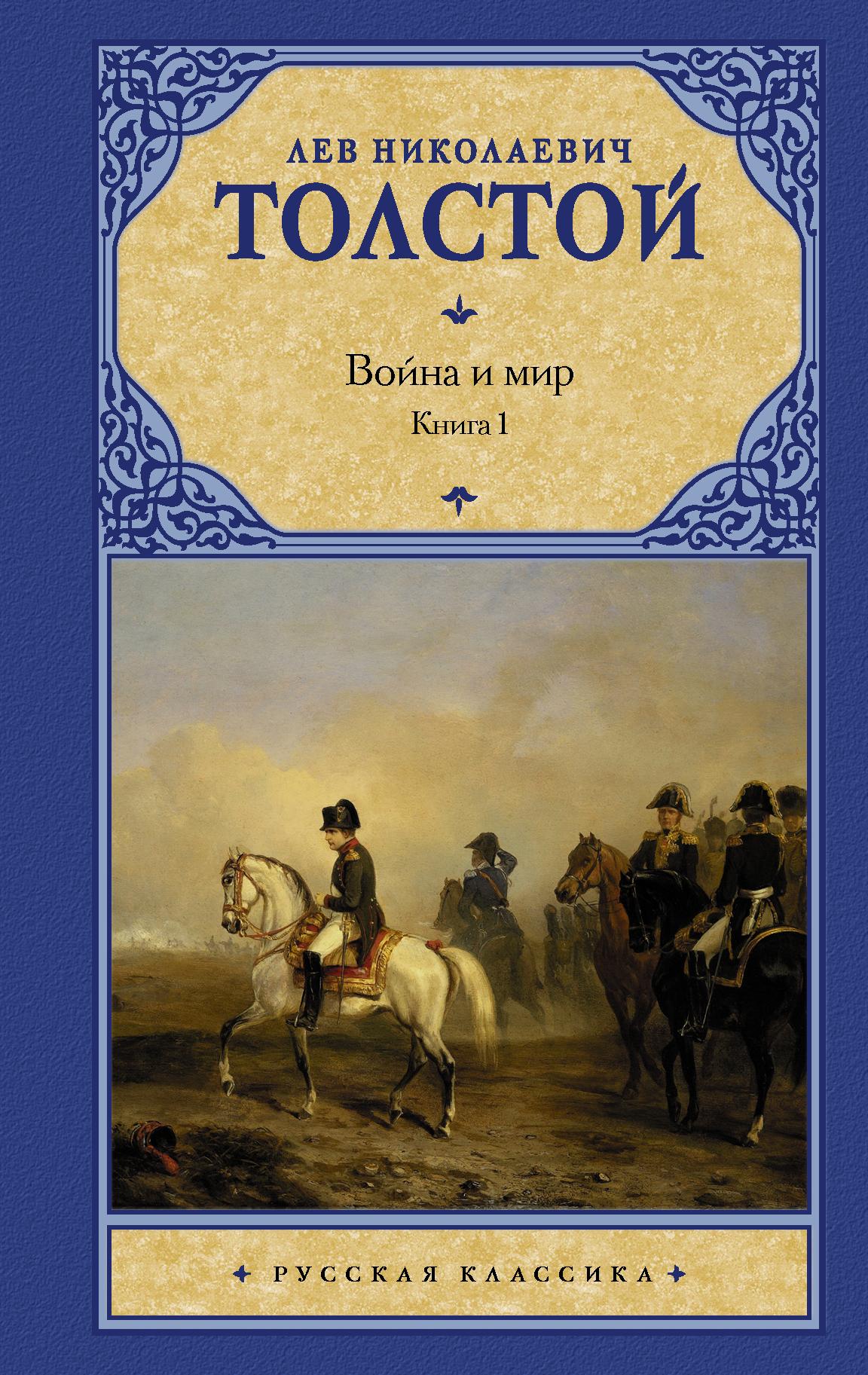 Толстой Л.Н. Война и мир. Книга 1 эксмо война и мир в футболе коллекционное издание