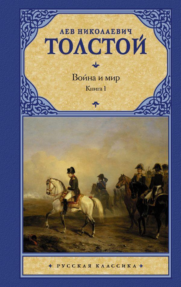 Война и мир. Книга 1 Толстой Л.Н.