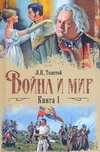 Толстой Л.Н. - Война и мир. В 2 кн. Кн. 1. Т. 1, 2 обложка книги