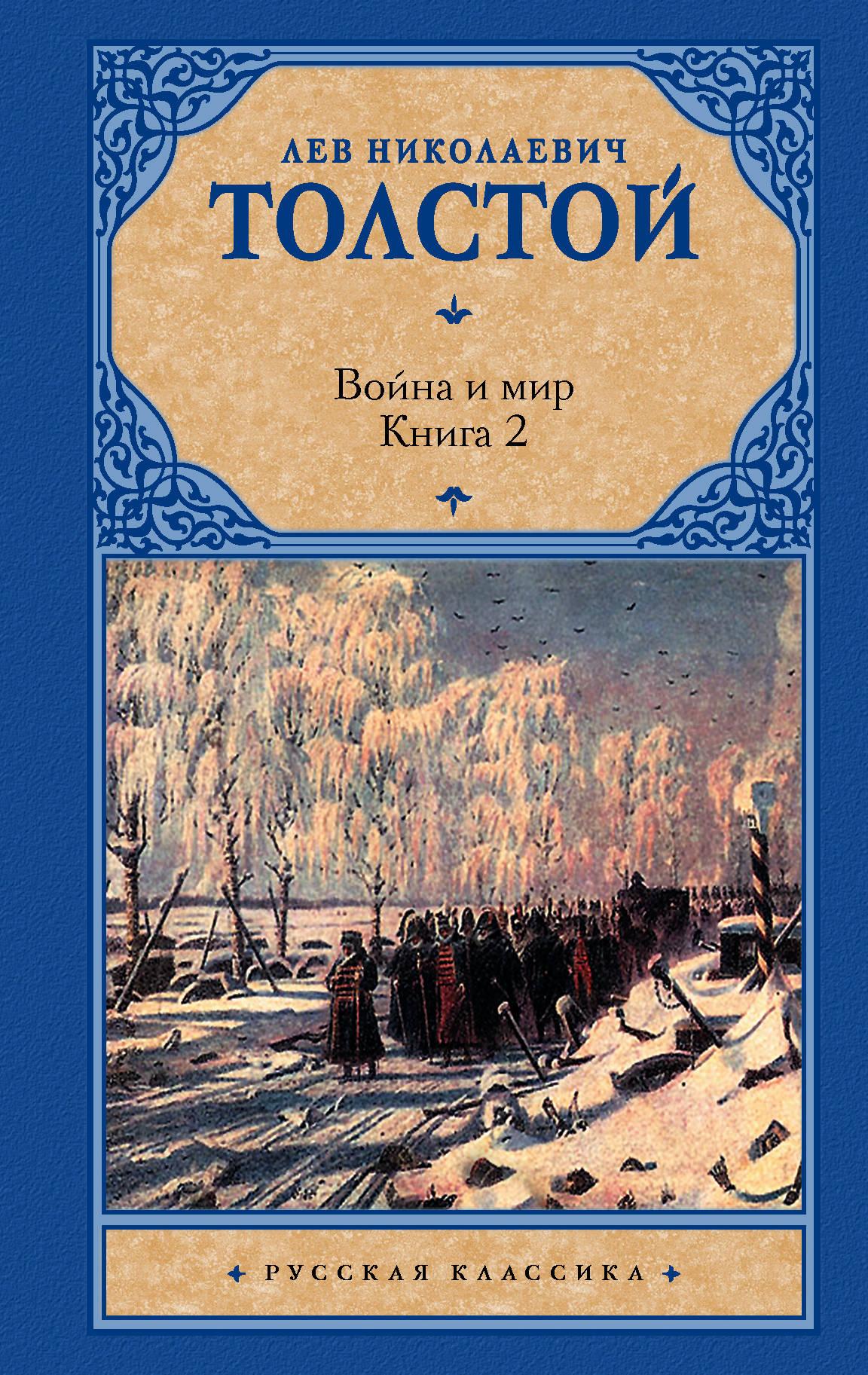 Толстой Л.Н. Война и мир. Книга 2 мир охоты четвертый сезон