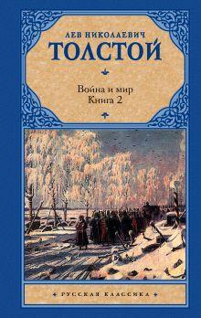 Толстой Л.Н. - Война и мир. Книга 2 обложка книги
