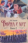 Толстой Л.Н. - Война и мир. В 2 кн. Кн. 2. Т. 3, 4 обложка книги