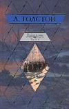 Война и мир. В 2 кн.и  4 т. Кн. 2, т. 3, 4 Толстой Л.Н.