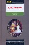Толстой Л.Н. - Война и мир. Роман в 4 т. В 2 кн. Кн. 2. Т. 3, 4 обложка книги