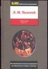 Толстой Л.Н. - Война и мир. Роман в 4 т. В 2 кн. Кн.1. Т.1, 2 обложка книги