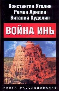 Утолин Константин - Война Инь. Стоящие у престола обложка книги