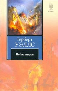 Уэллс Г. - Война миров обложка книги