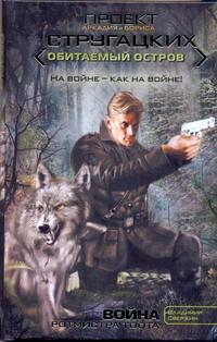 Свержин В. - Война ротмистра Тоота обложка книги