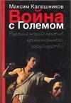 Калашников М. - Война с Големом обложка книги
