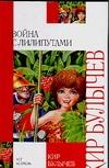 Война с лилипутами обложка книги