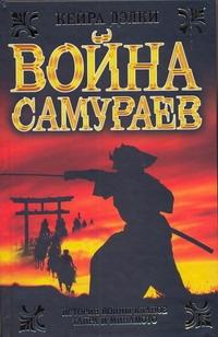Дэлки Кейра - Война самураев обложка книги