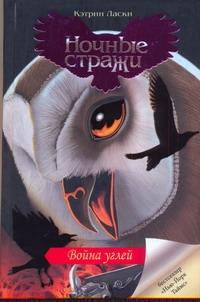 Ласки Кэтрин - Война углей обложка книги