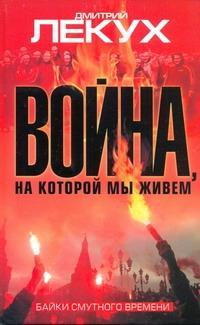 Лекух Дмитрий - Война, на которой мы живем обложка книги