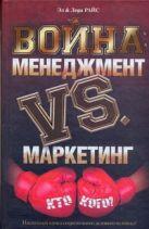 Райс Э. - Война: менеджмент против маркетинга. Кто кого?' обложка книги