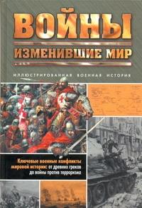 Мессенджер Чарльз - Войны, изменившие мир обложка книги