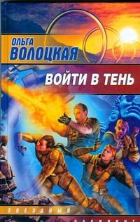 Волоцкая Ольга - Войти в тень обложка книги
