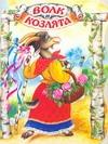 Волк и козлята Толстой А.Н.