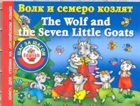 Волк и семеро козлят = The Wolf and the Seven Little Goats обложка книги
