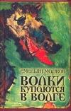 Марков Е. - Волки купаются в Волге обложка книги