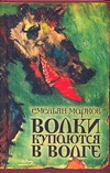 Волки купаются в Волге Марков Е.