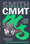 Смит М. К. - Волки сильнее собак обложка книги