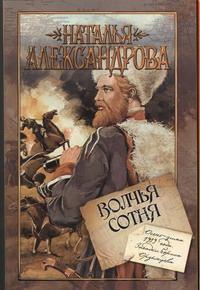 Александрова Наталья - Волчья сотня обложка книги