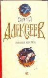 Алексеев С.Т. - Волчья хватка обложка книги