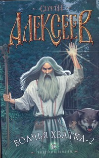 Алексеев С.Т. - Волчья хватка - 2 обложка книги