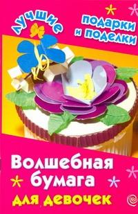 Дубровская Н.В. - Волшебная бумага для девочек обложка книги
