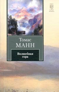 Волшебная гора обложка книги
