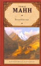 Манн Т. - Волшебная гора' обложка книги