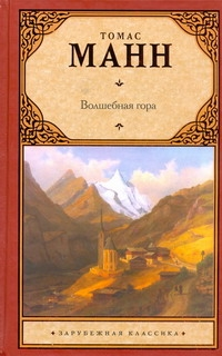 Волшебная гора Манн Т.
