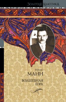 Манн Т. - Волшебная гора обложка книги