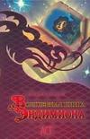 Скелтон М. - Волшебная книга Эндимиона обложка книги