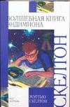 Волшебная книга Эндимиона Скелтон Мэттью