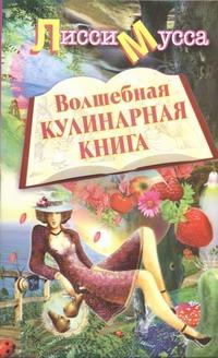 Лисси Мусса - Волшебная кулинарная книга обложка книги