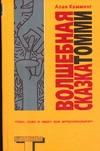 Камминг Алан - Волшебная сказка Томми обложка книги