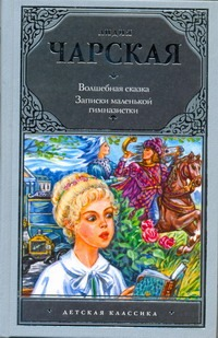 Чарская Л.А. - Волшебная сказка. Записки маленькой гимназистки обложка книги