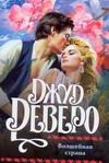 Деверо Д. - Волшебная страна обложка книги