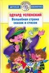 Волшебная страна сказок и стихов Успенский Э.Н.