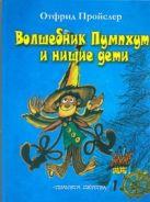 Пройслер О. - Волшебник Пумпхут и нищие дети' обложка книги