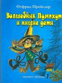 Пройслер О. - Волшебник Пумпхут и нищие дети обложка книги