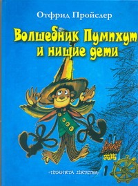 Волшебник Пумпхут и нищие дети Пройслер О.