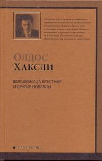 Хаксли О. - Волшебница крестная и другие новеллы обложка книги