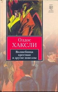 Волшебница крестная и другие новеллы Хаксли О.