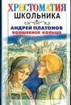 Платонов А. П. - Волшебное кольцо обложка книги