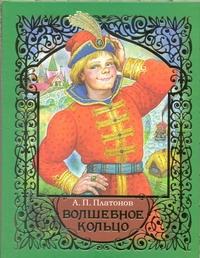 Платонов А. П. - Волшебное кольцо. Умная внучка обложка книги