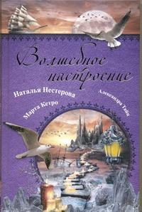Нестерова Наталья - Волшебное настроение обложка книги